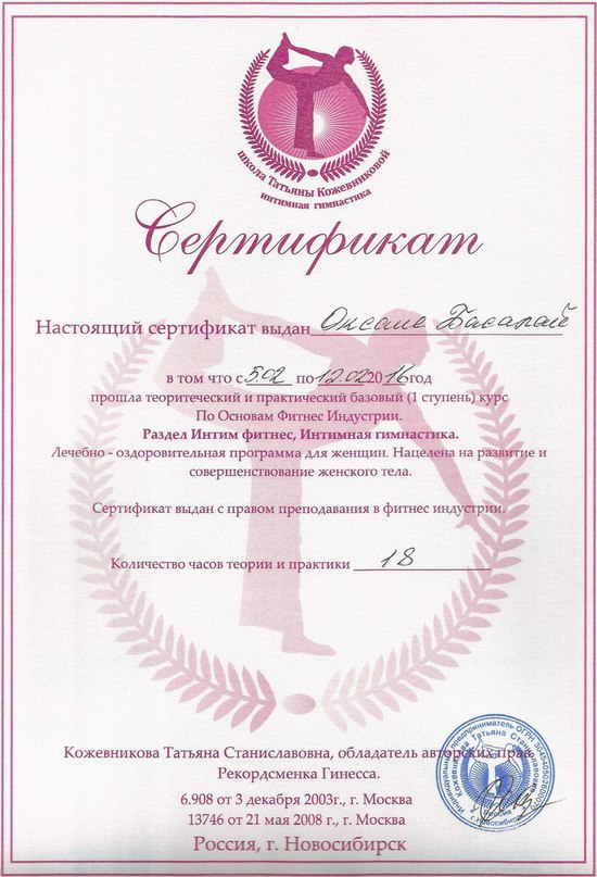 Сертификат инструктора по интимной гимнастике