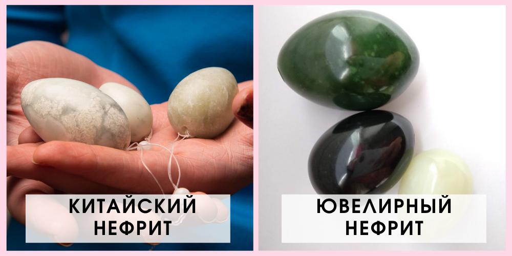 Нефритовые яйца 3
