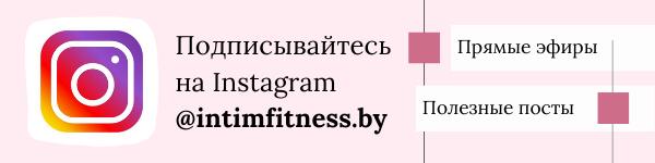 Подписывайтесь на инстаграмм об интимной гимнастике