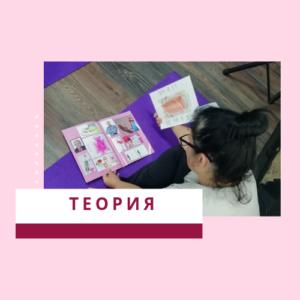 Женщина смотрит журнал об интимных мышцах