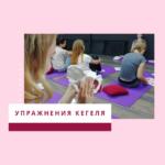 Как делать упражнения Кегеля: 6 шагов