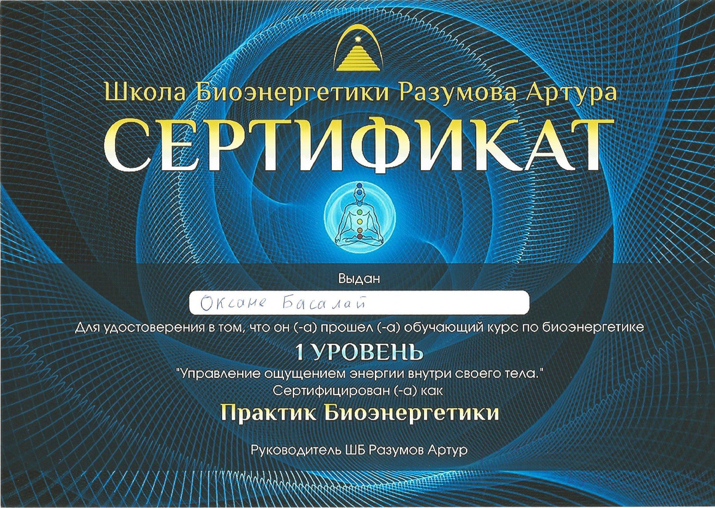 Сертификат Басалай Оксаны по Биоэнергетике