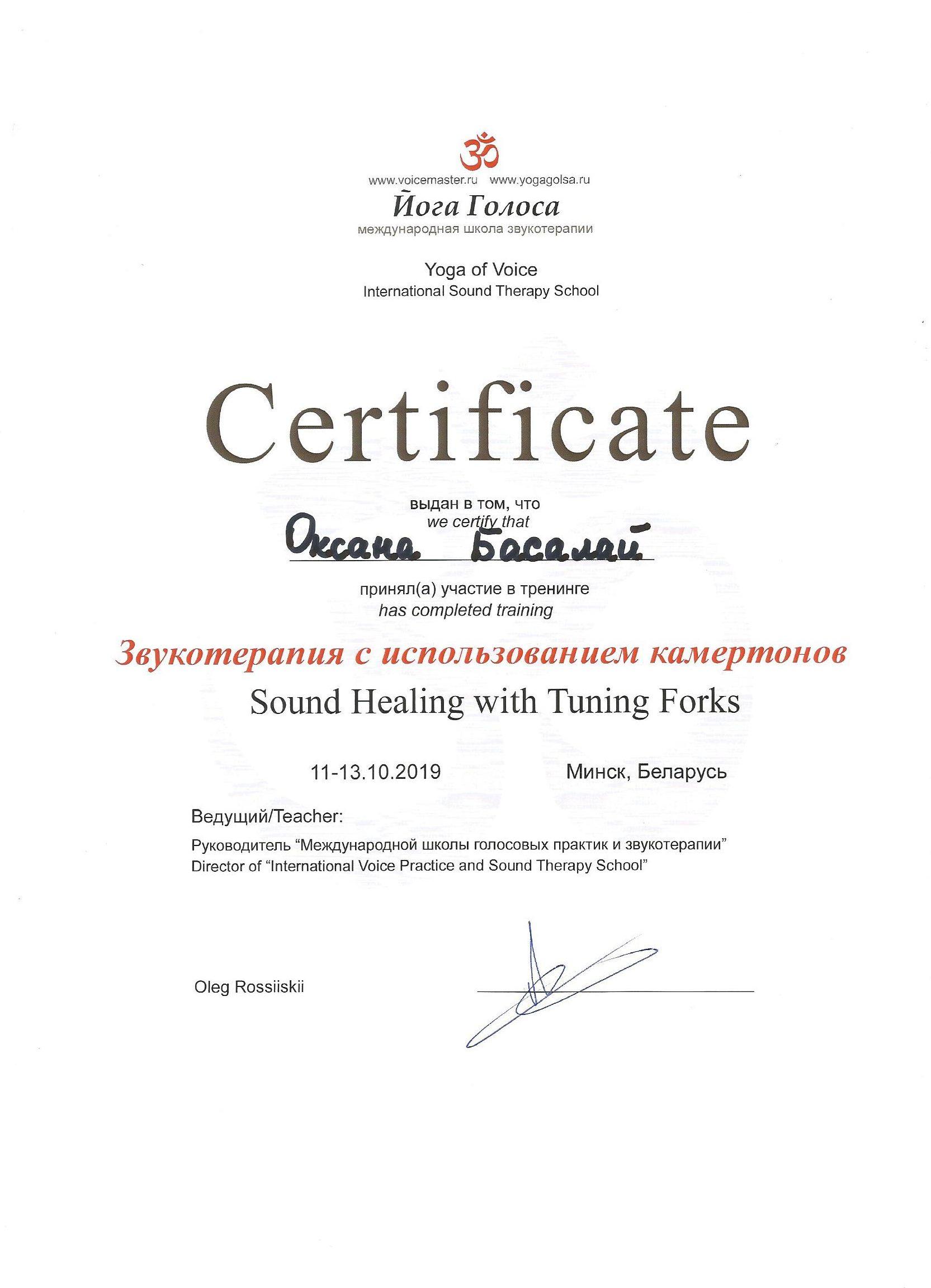 Сертифиакт о прохождении курса по массажу камертонами
