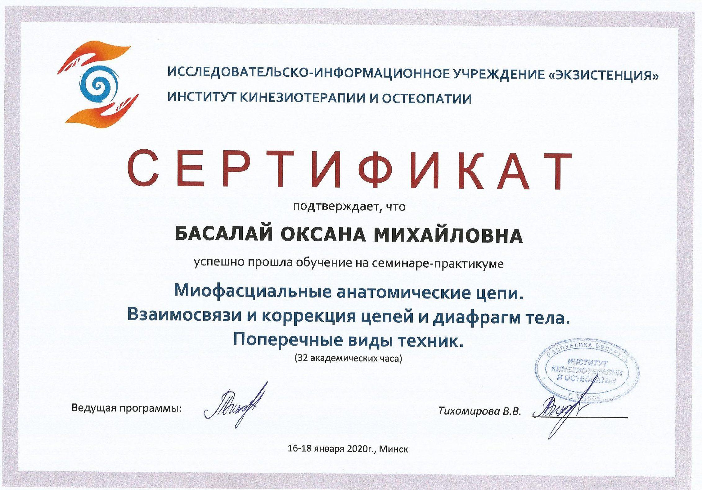 Методики + сертификаты об обучении 1