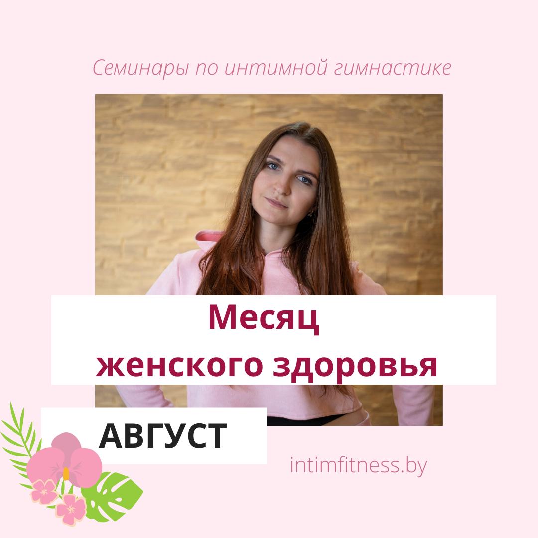Август - месяц женского здоровья