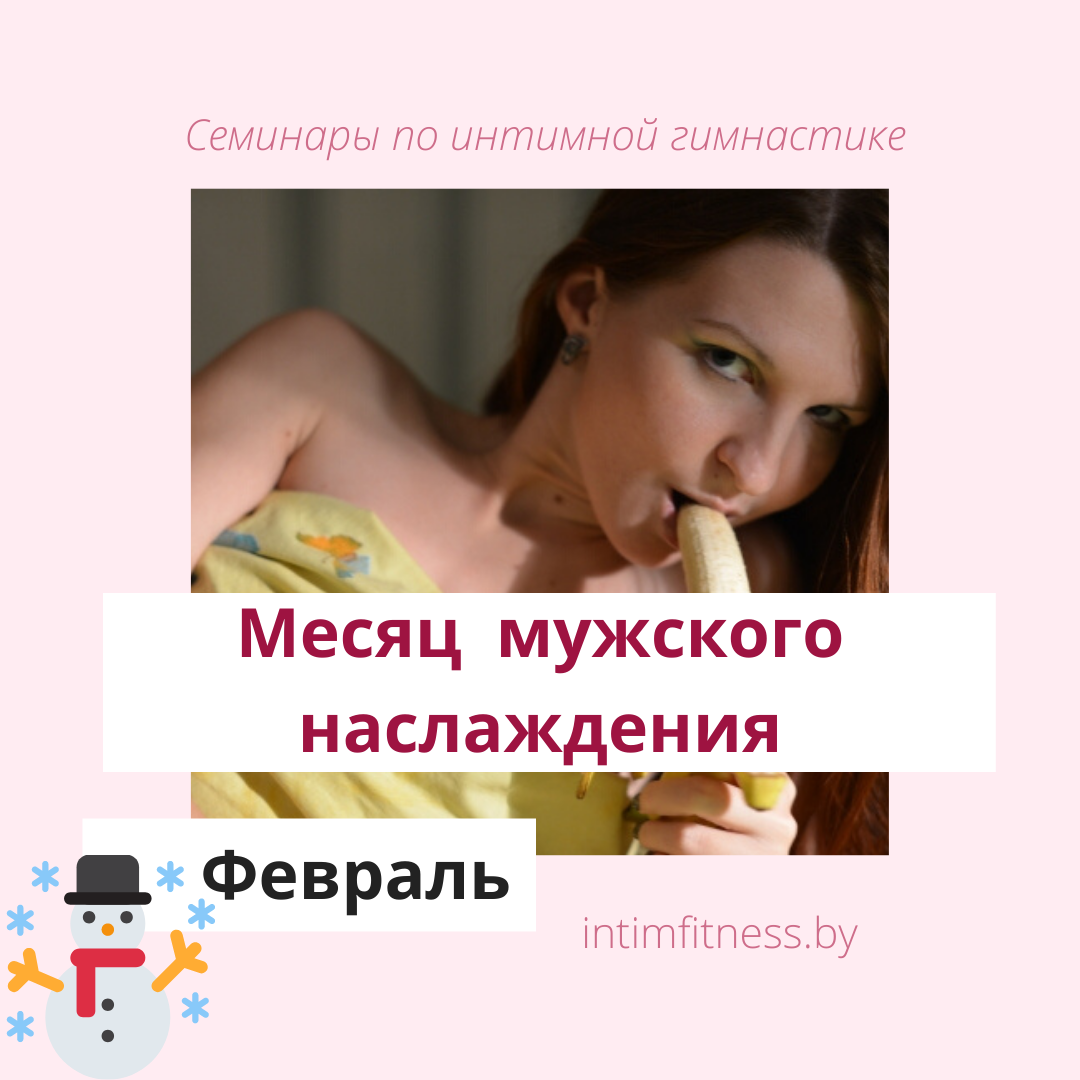 Февраль - месяц мужского наслаждения