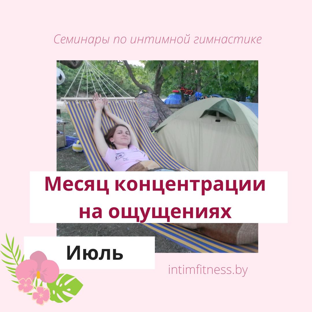 Июль - месяц женского здоровья