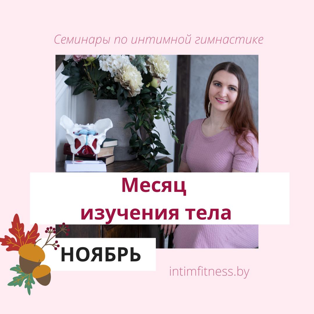 Ноябрь - месяц изучения тела