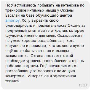 Отзыв о мастер-классе Оксаны Басалай