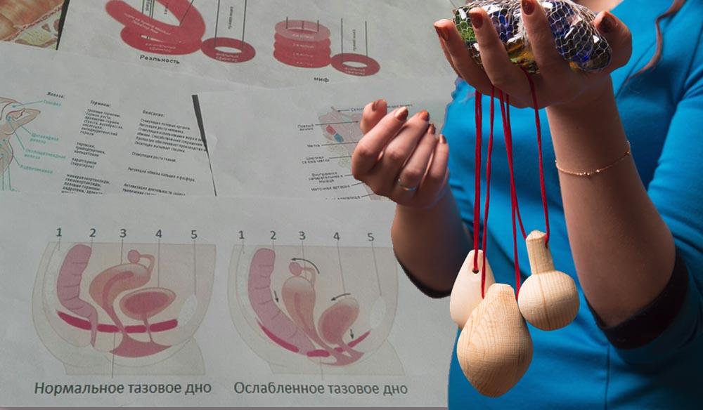 Тренировка интимных мышц для женского здоровья